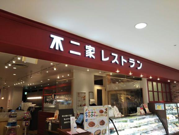 不二家レストラン アルカキット錦糸町店外観