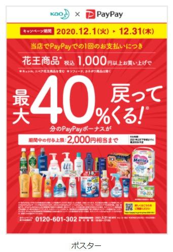 PayPay×花王キャンペーンポスター