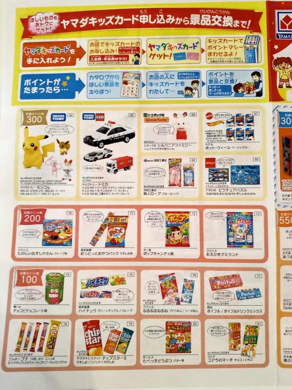 ヤマダキッズカード交換商品一覧2