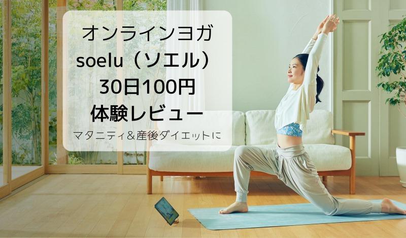 ソエル100円体験の評判を体験レビュー