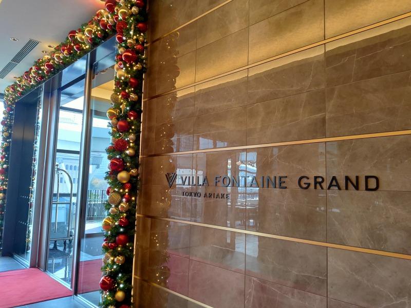 「ホテルヴィラフォンテーヌグランド東京有明」の入口