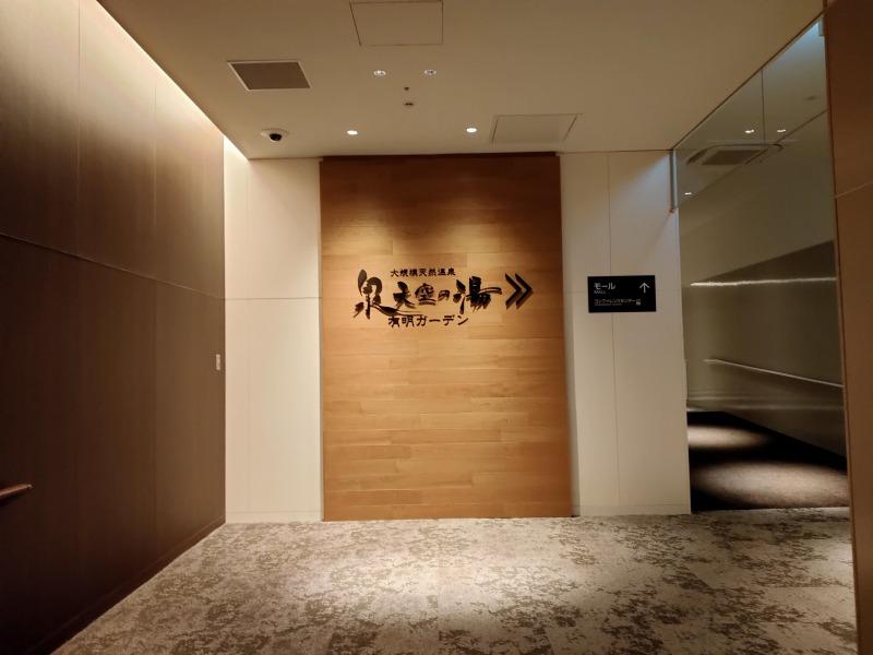 泉天空の湯「ホテルヴィラフォンテーヌグランド東京有明」