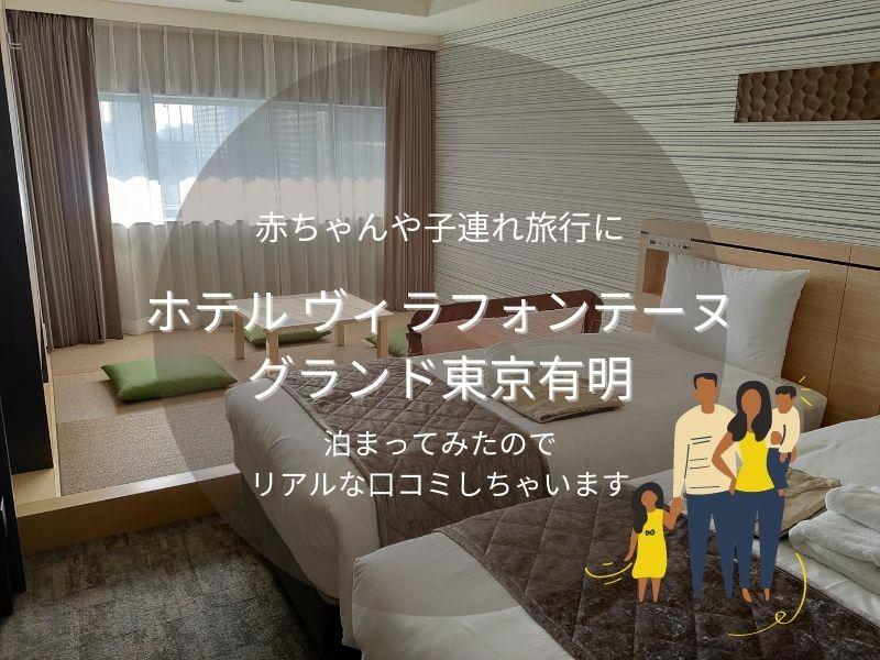 赤ちゃんや子連れ旅行におすすめ「ホテルヴィラフォンテーヌグランド東京有」