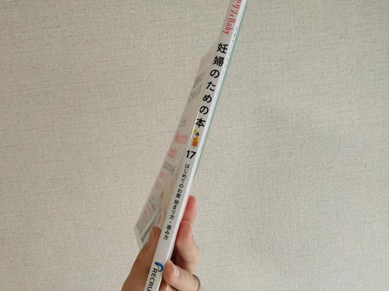 ゼクシィベビー「妊婦のための本」厚み