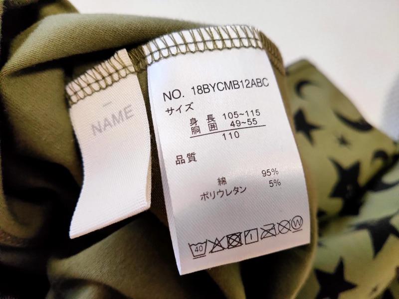 ベルメゾン七分丈レギンスパンツ3枚セット「素材綿95%」