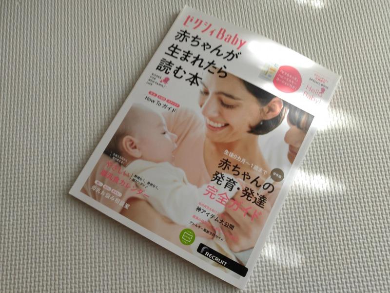 ゼクシィベビー「赤ちゃんが生まれたら読む本」