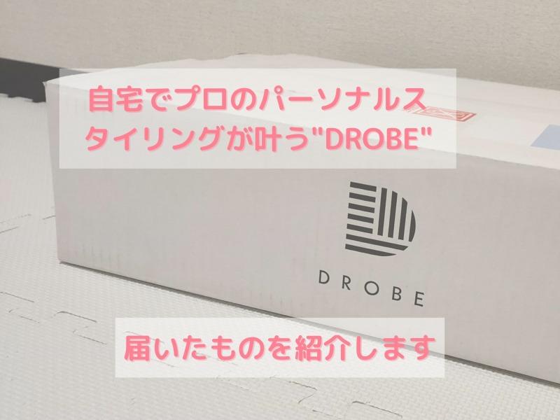 DROBEで届いたものを紹介するブログ