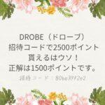 DROBE(ドローブ)招待コード