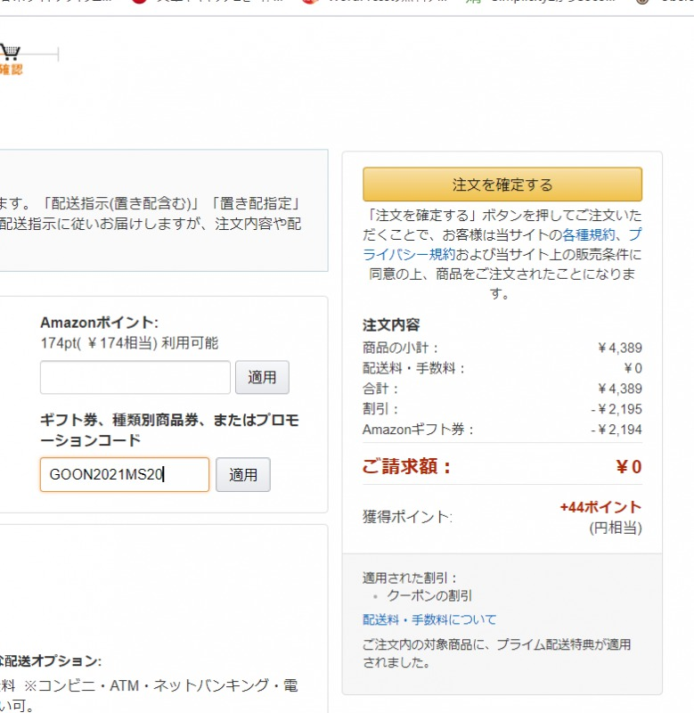 20%オフのクーポンコード【GOON2021MS20】