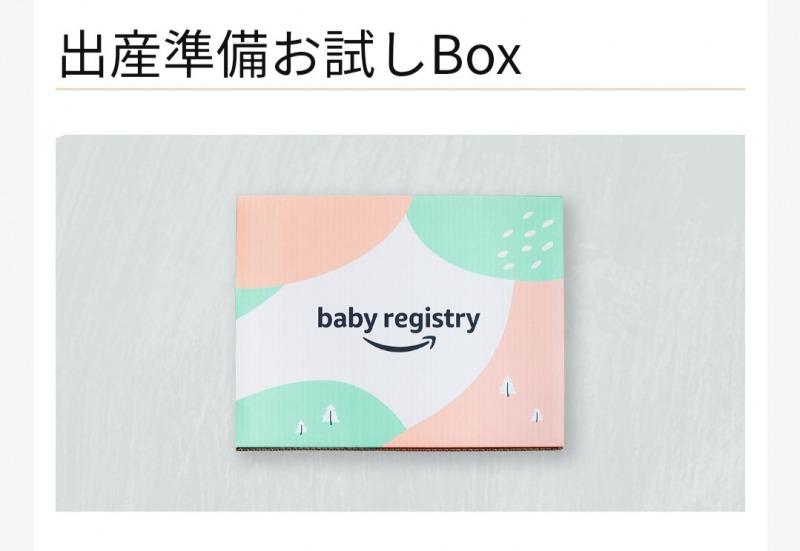 出産準備お試しボックス