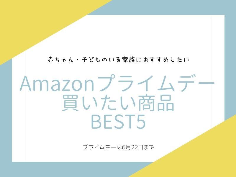 Amazonプライムデー おすすめBEST5