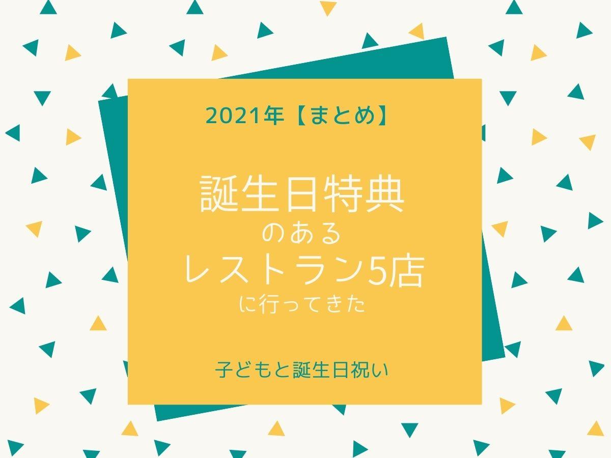 【2021年まとめ】誕生日特典のあるレストラン
