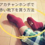 アカチャンホンポの赤い靴下