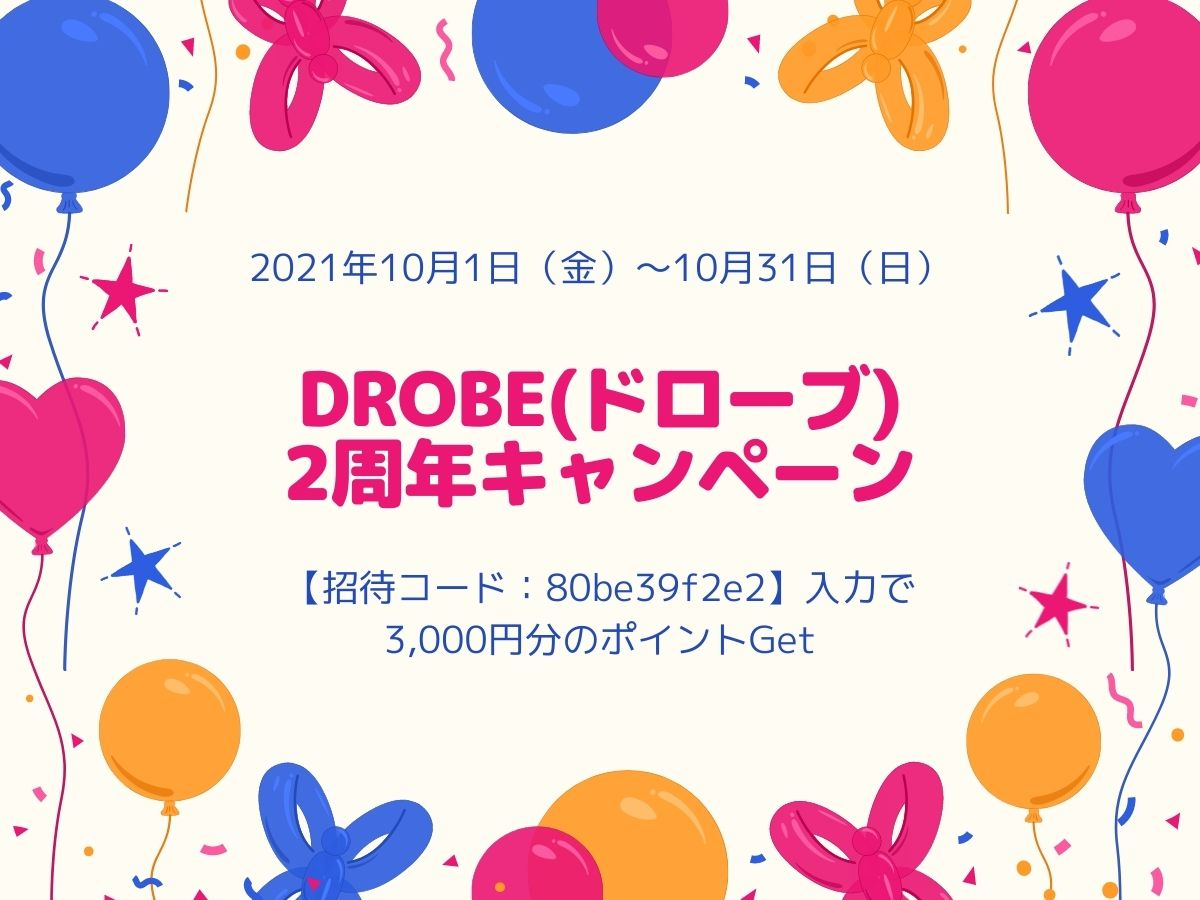 ドローブ招待コード入力で3000円割引