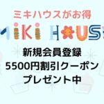 ミキハウス新規会員登録で5500円クーポンプレゼント